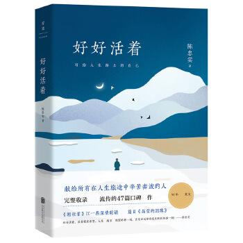 好好活着 陈忠实50年经典散文白金纪念版献给所有在人生旅途中辛苦奔波的人 中国当代小说^@^