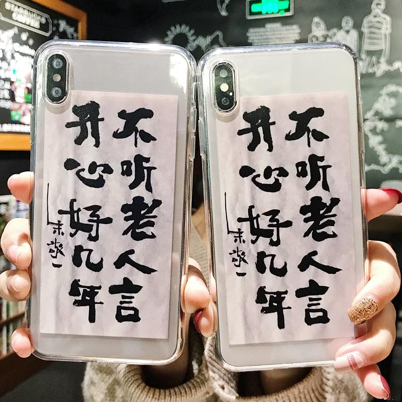 不听老人言8plus苹果x手机壳XS Max/XR/iPhoneX/7p/6女iphone6s男 6/6s tpu透明 开心好几年 提示:请核对好颜色尺寸在下单,如有疑问请联系店铺客服!