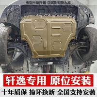 轩逸发动机护板专用新轩逸底盘护板经典19款轩逸发动机下护板