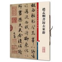 赵孟�\书归去来辞(彩色放大本中国著名碑帖・第三集)