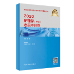 2020护理学(中级)考前冲刺卷