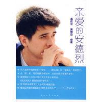 【旧书二手书8新正版】亲爱的安德烈龙应台 9787020068616+云间美食两册合售人民文学出版社
