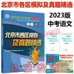 包邮现货2020版北京市各区模拟及真题精选 中考语文 新课标版