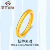 菜百首饰 黄金戒指 精致素面抛光足金戒指素圈戒指指环女 送女友