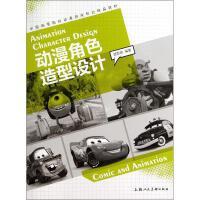 动漫角色造型设计 上海人民美术出版社