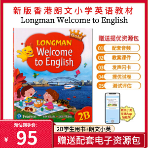 新版香港朗文英语教材Longman Welcome to English Gold 2B学生用书