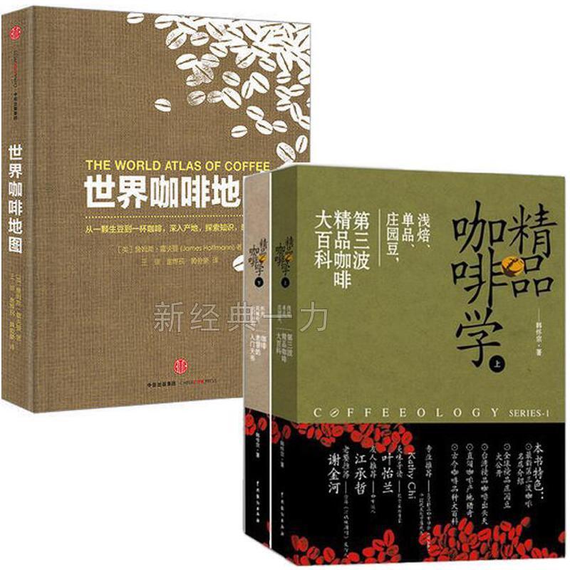 3册精品咖啡学上下2册+世界咖啡地图 咖啡书籍畅销书沈从文地图