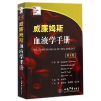 现货包邮 威廉姆斯血液学手册(第8版)第八版 里奇曼 可搭威廉姆斯血液学(第8版) 人民军医出版社9787509181