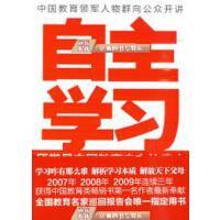 【二手9成新】自主学习:厌学是中国教育的林格,程鸿勋,唐曾磊新世