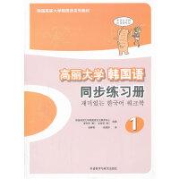 【二手书8成新】高丽大学韩国语同步练习册(1) 版 李东恩 外语教学与研究出版社 9787513537254
