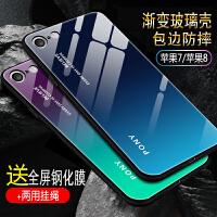 苹果7手机壳苹果7plus保护套 iPhone8保护壳 iPhone8plus硅胶软边钢化玻璃镜面渐变全包男女防摔硬壳