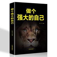 满68元 减40 做个强大的自己励志成功图书为人处世书籍畅销书受益一生的书成功法则抖音推荐