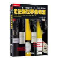 {二手旧书99成新}走进新世界葡萄酒:产自美国、澳大利亚、新西兰、智利、阿根廷、南非、日本等地的230种葡萄酒! 日本