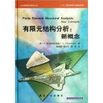 【新书店正版】AIAA航空航天技术丛书 有限元结构分析:新概念 [美] J.S.普尔米尼亚茨基(J.S.Przemie