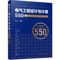 [二手旧书9成新]电气工程设计与计算550例方大千9787122311061化学工业出版社