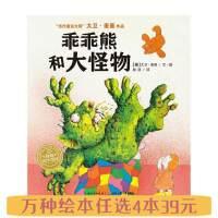 平装软皮 乖乖熊和大怪物/海豚绘本花园 3-4-5-6岁幼儿启蒙绘本图书 亲子阅读宝宝睡前故事书