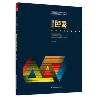 全国普通高等学校建筑专业实验性教学创新教材、教辅丛书--建筑色彩构成教程