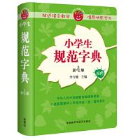 小学生规范字典(第4版)