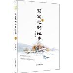 簸箕屯的故事(全三册)