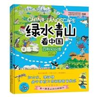 绿水青山看中国――百科知识版(识山水,晓国情给中国孩子的版图教育绘本)