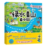 绿水青山看中国——百科知识版(识山水,晓国情给中国孩子的版图教育绘本)