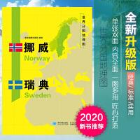 2020新版挪威瑞典地图世界分国地理图双面加厚覆膜折叠便携118*83厘米 自然文化交通自然历史国家概况对外关系旅游城市
