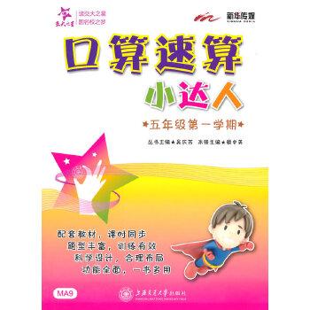 正版现货交大之星口算速算小达人五年级学期5年级上上海市数学课程标准口算速算天天练小学生加减乘除法口算练习本