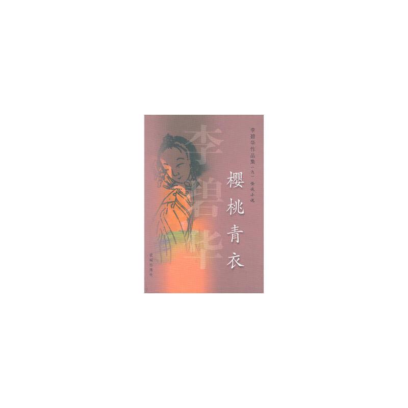 【旧书二手书8成新】李碧华作品集(九)怪谈小说 樱桃青衣 李碧华 花城出版社9787536037779【正版现货速发】 满额立减,多买多赚!正版! 现货! 速发!