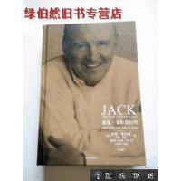 【二手正版9成新现货】杰克韦尔奇自传(尊享版)