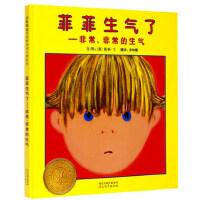 专家导读-美国凯迪克银奖 启发少幼儿童情商绘本故事图画书2-3-5-6-8岁正版菲菲生气了--非常非常的生气(精)