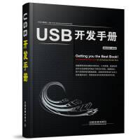 USB开发手册【稀缺旧书】【正版】