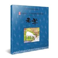 中国风十二生肖童话故事原创绘本――未羊