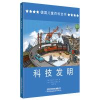 德国儿童百科全书:科技发明