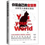 你是自己的全世界