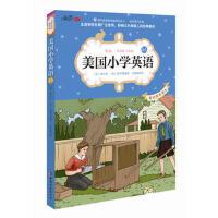 美国小学英语5A:美国原版经典小学基础课程课本(双语彩绘版)