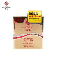 春娟 黄芪霜清爽型(升级版)30g 黄芪原色多加50%活性成分