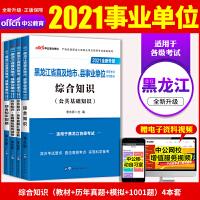 中公教育2021黑龙江省直及地市、县事业单位招聘考试:综合知识(教材+历年真题+全真模拟+1001题)4本套