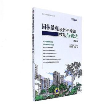 园林景观设计手绘图技法与表达-第2版北京市新华书店网上书店 品牌