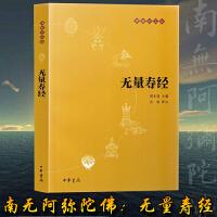 无量寿经 中华书局出版 佛教十三经之一 大乘佛教经典之一 佛教哲学 佛学书籍 和谐人文,清净人心 书籍畅销书排行榜
