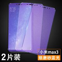 小米max3钢化膜磨砂全屏覆盖抗蓝光手机贴膜前后全包无白边玻璃原装小米mxa3防摔mx3刚化屏 Max3【磨砂*蓝光】
