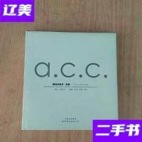 [二手旧书9成新]建筑白皮书:渐变――a.c.c.六周年作品选(精装2