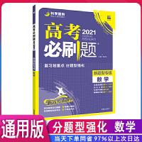 【新高考】2021高考必刷题 新题型专练数学 分题型强化题型专题分类训练真题67高中高考复习资料试卷选择题小题强化版专题