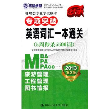 管理类硕士联考专用教材-管理类专业学位联考专项突破 英语词汇一本通关(附赠光盘)(2013年MBA/MPA/MPAcc)