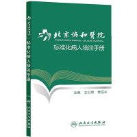 北京协和医院标准化病人培训手册