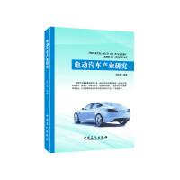 电动汽车产业研究