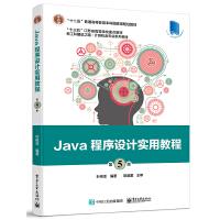 Java程序设计实用教程(第5版)