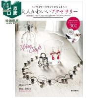 【预 售】日文原版 手工制作可爱 饰品 项链 大人かわいいアクセサリ�` 栗原 身和子