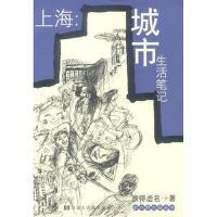 【二手旧书9成新】【正版现货包邮】上海:城市生活笔记 浪得虚名 格致出版社
