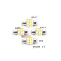 朗动现代i30瑞纳改装专用LED阅读灯车内灯车棚灯内饰氛围灯 I30 4件正白