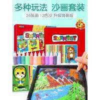 儿童沙画套装胶画礼盒彩沙彩砂无毒女孩男孩手工DIY制作益智玩具